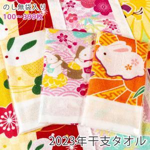 干支タオル 袋入れ(のし印刷無し) 100〜399枚ご注文 200匁 総パイル|taorunomori
