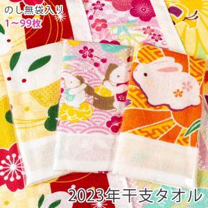 干支タオル 袋入れ(のし印刷無し) 1〜99枚ご注文 200匁 総パイル|taorunomori