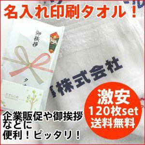 120枚セット 200匁 日本製 白フェイスタオル 名入れ印刷タオル|taorunomori