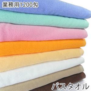 業務用 1200匁バスタオル スレン染め プロ仕様 耐久性抜群|taorunomori