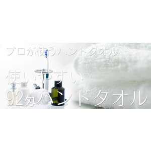 92匁 業務用ハンドタオル スレン染め 耐久性抜群|taorunomori|02