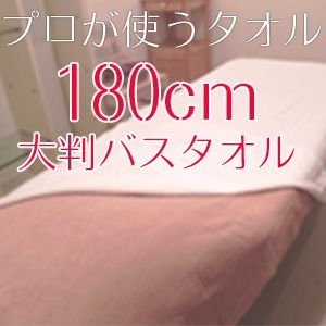 バスタオル180cm 超大判 業務用タオル サロン エステ|taorunomori
