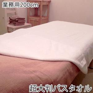 バスタオル 200cm 超大判 業務用タオル サロン エステ|taorunomori