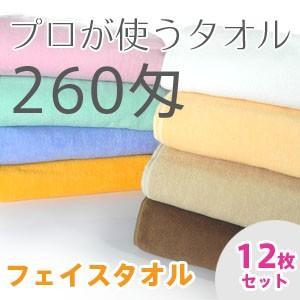 12枚セット 260匁 業務用フェイスタオル プロ仕様 全8...