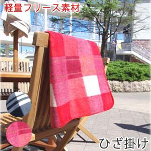 ひざ掛け チェック柄 ブランケット 軽量フリース素材|taorunomori