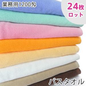 24枚ロット販売 業務用 1200匁バスタオル プロ仕様|taorunomori
