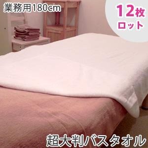 12枚ロット販売 180cm 超大判バスタオル 固めタイプ 業務用 プロ仕様 エステ サロン|taorunomori
