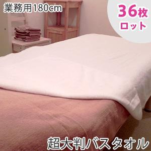 36枚ロット販売 180cm 超大判バスタオル 固めタイプ 業務用 プロ仕様 エステ サロン|taorunomori