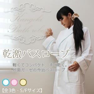 バスローブ 乾激バスローブ 今治産 レディース メンズ|taorunomori