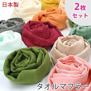 タオルマフラー UVケア 2枚セット 送料無料 日本製|taorunomori