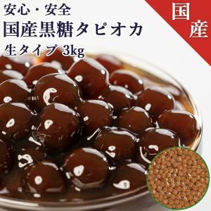 (国産)真空パック黒糖生タピオカ 3kg 【150杯分】タピオカドリンク・パールミルクティーが作れま...