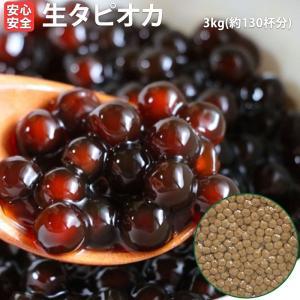 (台湾産)40分 生タピオカ 3kg【約150杯分】タピオカドリンク パールミルクティー タピオカ