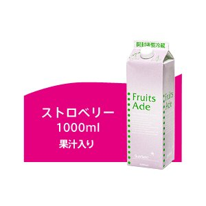 ストロベリー【果汁入】シロップ (イチゴシロップ いちごシロップ)