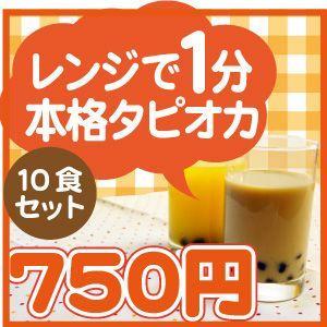 レンジで1分本格超即食冷凍タピオカ 楽タピ 35g10食入り個包装