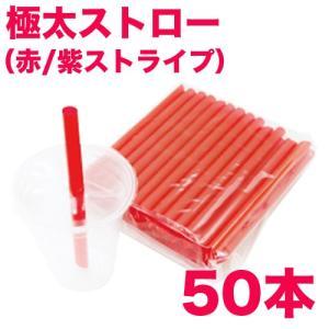 極太ストロー(赤色/紫ストライプ)1袋(50本入) タピオカ ドリンク用|tapiocaworld