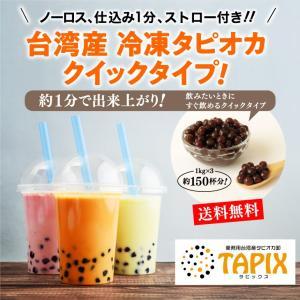 タピオカ 冷凍 1kg 台湾産 即食 クイックタピオカ ミルクティー デザート ドリンク 製菓 送料無料 在庫有り即出荷