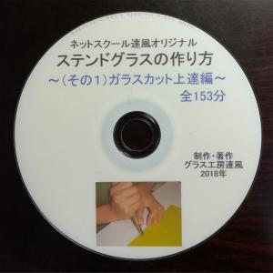 ステンドグラスの作り方DVD 〜(その1)ガラスカット上達編〜