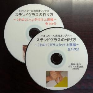 ステンドグラスの作り方DVD 〜(その1+その2)割安2枚組