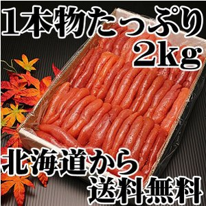 たらこ 1本物たっぷり2kg おにぎり屋さんにも納品実績 ご家庭用にどうぞ 北海道 古平からお届け 訳あり 業務用 送料無料