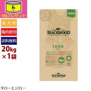 ブラックウッド 1000 20kg