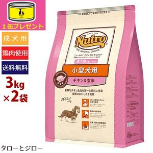 Nutro ニュートロ ナチュラルチョイス 小型犬用 成犬用 チキン&玄米 3kg×2個セット