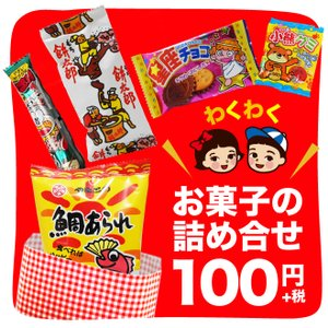 お菓子 駄菓子の詰め合わせ(詰合せ・袋詰め)100
