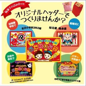 お菓子 駄菓子の詰め合わせ(詰合せ・袋詰め)おたのしみ袋 100円|tarohana|10