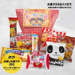 駄菓子の詰合せ(詰め合わせ・袋詰め) お楽しみ袋です。 年始の手土産、クリスマス等のイベント、お祝い...