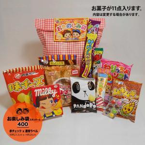 駄菓子の詰合せ(詰め合わせ・袋詰め) お楽しみ袋です。 ヘッダーラベルは[通常版][感謝][めでたい...