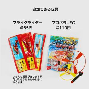 お菓子 駄菓子の詰合せ(詰め合わせ・袋詰め)おたのしみ袋500円|tarohana|05