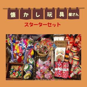 えんにち日本のおもちゃセット 卸売り(15,000円コース)|tarohana