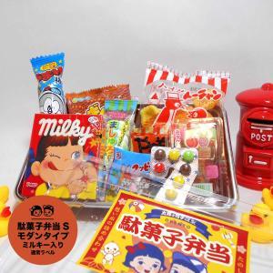 駄菓子の詰合せ(詰め合わせ)駄菓子弁当 S サイズ...