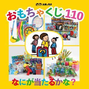 当てくじ おもちゃくじ引きセット 景品110個〜くじ紙付き〜