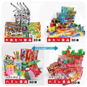 景品玩具セット100人分