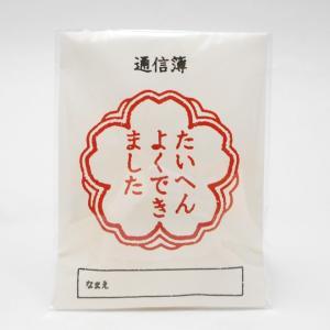 チョコ入りパロディ袋「たいへんよくできました」|tarohana