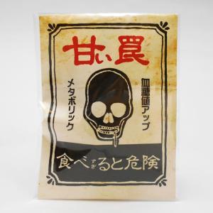 チョコ入りパロディ袋「甘い罠 NEW」 プチギフト|tarohana