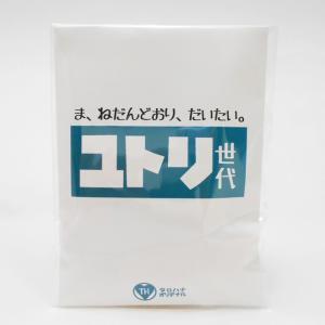 チョコ入りパロディ袋「ユトリ」 プチギフト|tarohana
