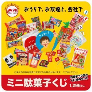 駄菓子の詰め合せくじ引きバージョン お菓子30個とくじ紙30枚のセット