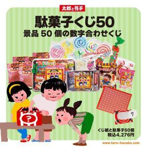当てくじ 駄菓子のくじ引きセット 景品50個