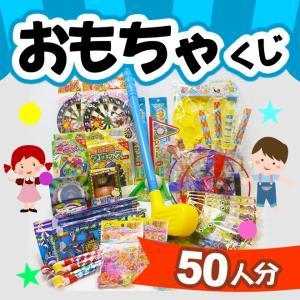 当てくじ おもちゃのくじ引きセット 景品50個