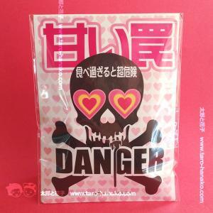 チョコ入りパロディ袋「甘い罠」【プチギフト】|tarohana