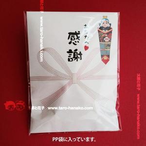 チョコ入りパロディ袋「あなたに感謝  ノシ袋」【プチギフト】|tarohana