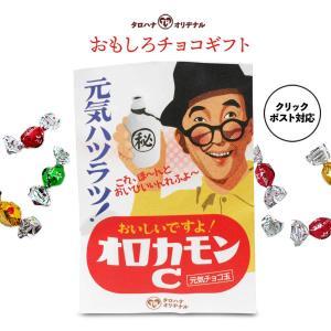 チョコ入りパロディ袋「オロカモンC」【プチギフト】|tarohana