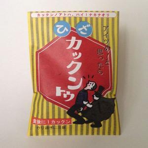 チョコ入りパロディ袋「カックントウ」【プチギフト】|tarohana