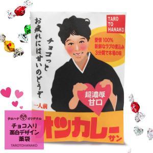 チョコ入りパロディ袋「オツカレーサン」【プチギフト】|tarohana