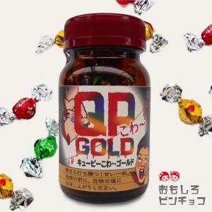 パロディ薬瓶チョコ キューピーこわーゴールド【プチギフト】|tarohana