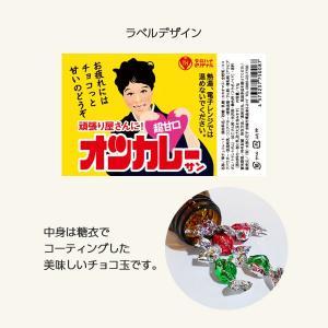 パロディ薬瓶チョコ オツカレーサン【プチギフト】|tarohana|05