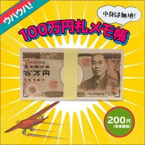 100万円札の札束! 一見、壱万円と間違えてしまいそう?!中身は無地のメモ帳になっています。 大人気...