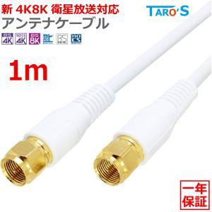 アンテナケーブル S-4C-FB 4C同軸 地デジ・BS・CS放送対応 ホワイト F型プラグ⇔F型プラグ 1M 4CFB-FF1WH エコ簡易パッケージ|tarosdirect