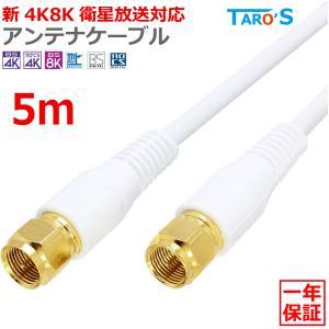 アンテナケーブル S-4C-FB 4C同軸 地デジ・BS・CS放送対応 ホワイト F型プラグ⇔F型プラグ 5M 4CFB-FF5WH エコ簡易パッケージ|tarosdirect